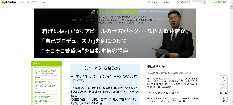ブログ「必ず失敗する個人店経営」のイメージ